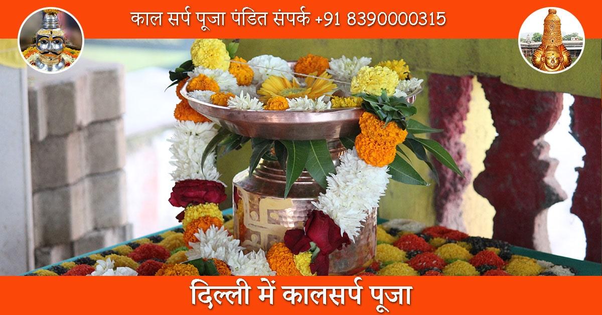 दिल्ली में कालसर्प पूजा