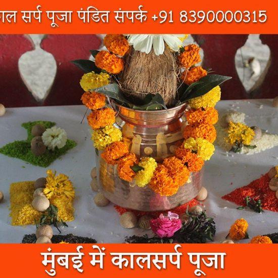 मुंबई में कालसर्प पूजा